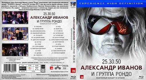 Александр Иванов и гр. Рондо 2013 - 25.30.50