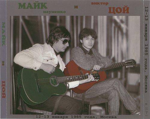 Науменко Майк и Цой Виктор - 12-13 Января 1985 Года, Москва (1996)