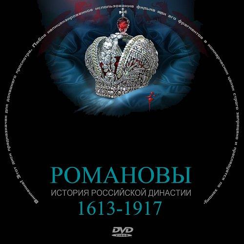 Романовы. Царское дело (2013)