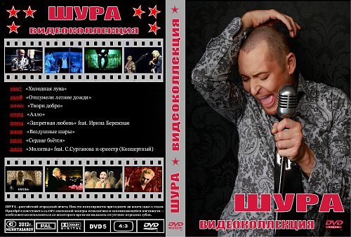 Шура - Видеоколлекция (2012)