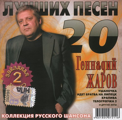 Геннадий Жаров - Звёздная серия (2008)