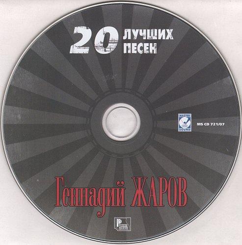 Жаров Геннадий - Звёздная серия (2008)