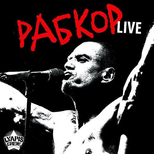 Ляпис Трубецкой - Рабкор Live (2012)