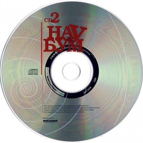 Ю-Питер - Нау Бум (2 CD) 2008