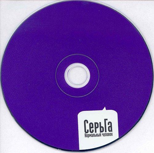 СерьГа - Нормальный человек 2006