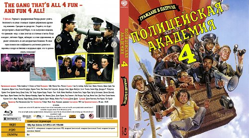 Полицейская академия 4: Граждане в дозоре / Police Academy 4: Citizens on Patrol (1987)