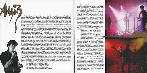 Кино - Легенды русского рока (1996)