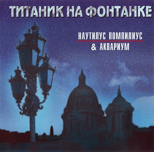 Наутилус Помпилиус - Титаник на Фонтанке 1996