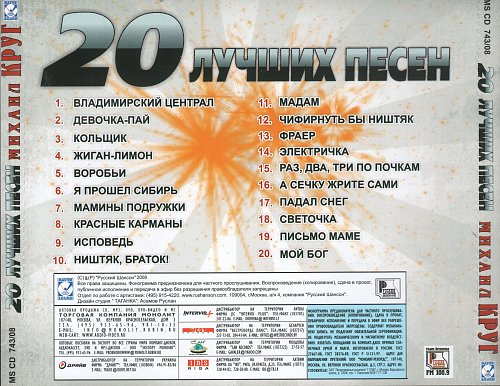 Круг Михаил - Звёздная серия (2008)