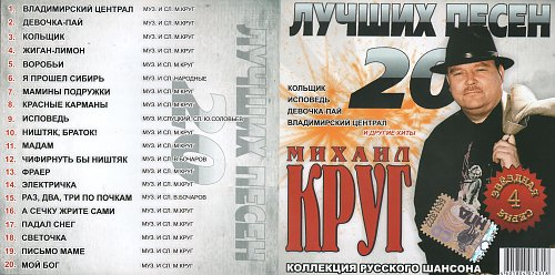 Михаил Круг - Звёздная серия (2008)