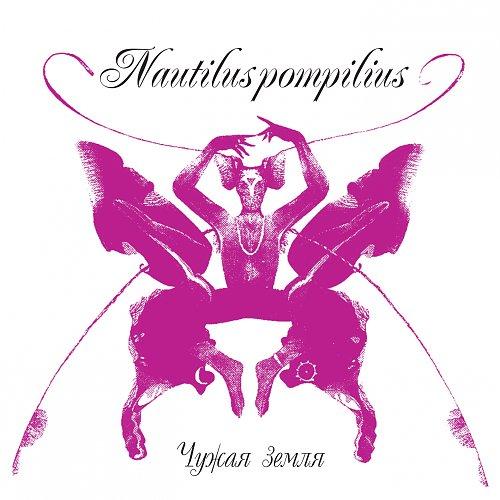 Наутилус Помпилиус - Чужая Земля (1995)