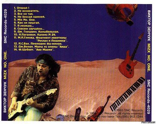 Зинчук Виктор - Mix No. One (1994)