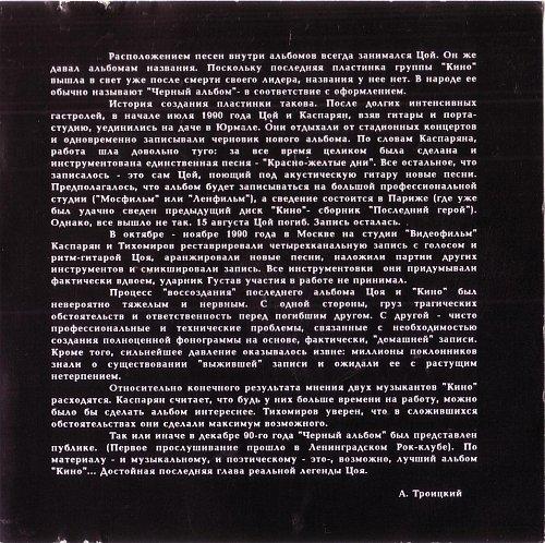 Кино - Чёрный альбом (MF (Михаил Фридман), Vol. 1) 1995