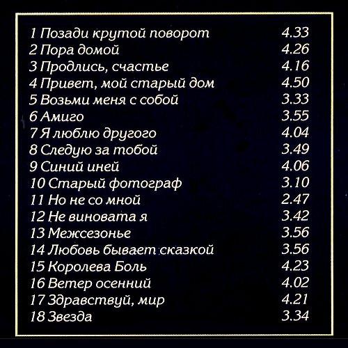 Вески Анне - Звёздная коллекция (2000)