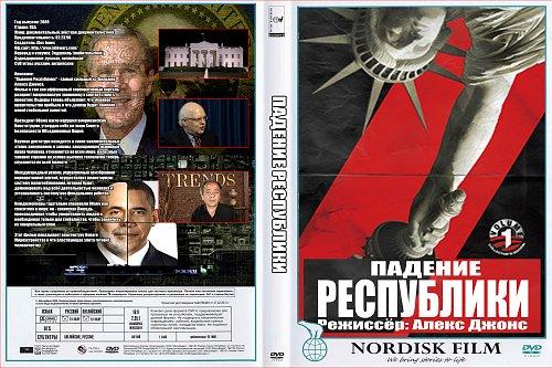 Падение республики / Fall of the Republic (2009)