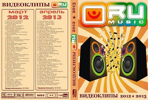 Видеоклипы RU Music 2012-2013 (2013)