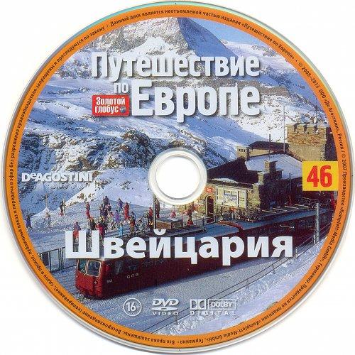 Золотой глобус.Путешествие по Европе №46. Швейцария