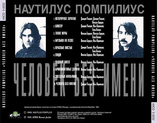 Наутилус Помпилиус (Nautilus Pompilius) - Человек Без Имени (1995)