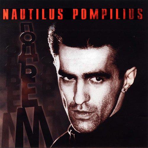 Наутилус Помпилиус - Подъем 1997