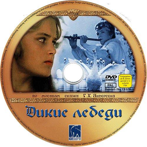 Дикие лебеди (1988)
