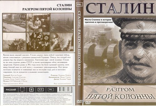 Сталин: Разгром пятой колонны (2004)
