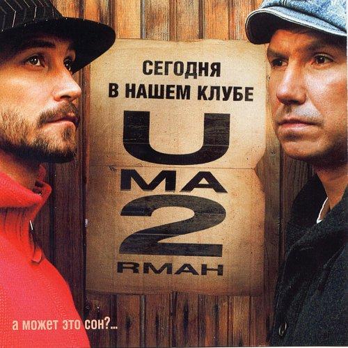 Uma2rmaH - А может это сон ? (2005)