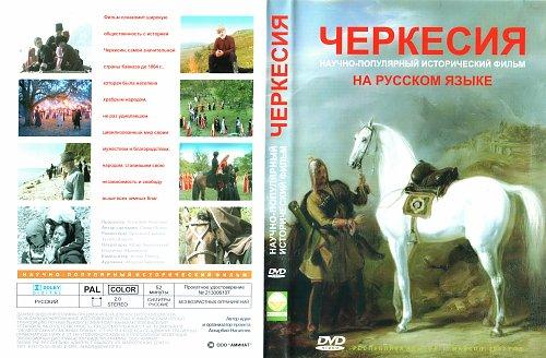 Черкесия (2007)