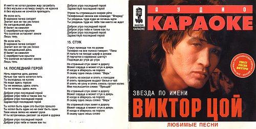 Караоке - В. Цой - Звезда по имени Солнце (2001)
