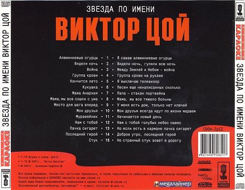 Цой Виктор - Звезда по имени Солнце (Караоке) (2001)
