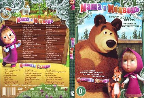 Маша и Медведь и Машины сказки