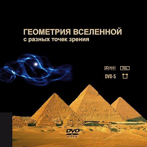 Геометрия вселенной (2008)