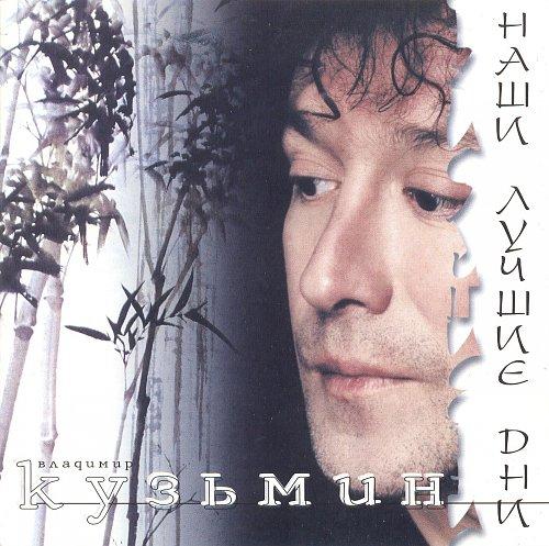 Кузьмин Владимир - Наши лучшие дни (1999)