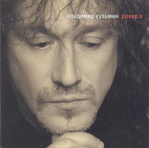 Кузьмин Владимир - Рокер II (2002)