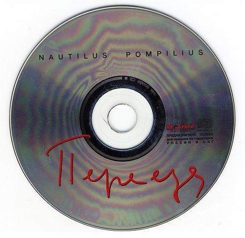 Наутилус Помпилиус - Переезд 1998, Moroz Records