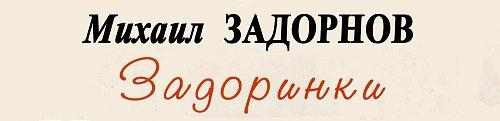 Задорнов Михаил - Задоринки (1998)