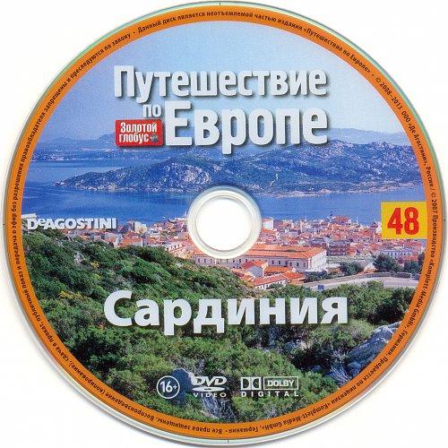 Золотой глобус.Путешествие по Европе №48.Сардиния