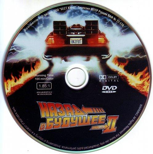 Назад в будущее. Трилогия. (1985-1990)