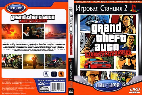 Grand Theft Auto: Liberty City Storie (2005)