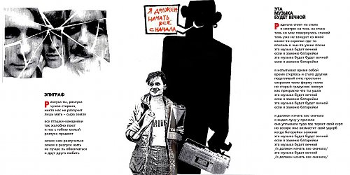 Наутилус Помпилиус - Разлука 1995