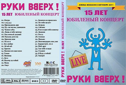 Руки вверх! - 15 лет. Юбилейный концерт (2012)