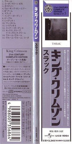 King Crimson - THRAK (1995)