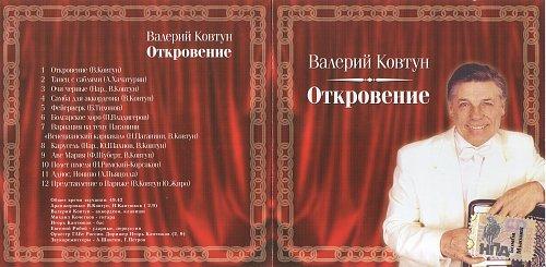 Ковтун Валерий - Откровение (2007)