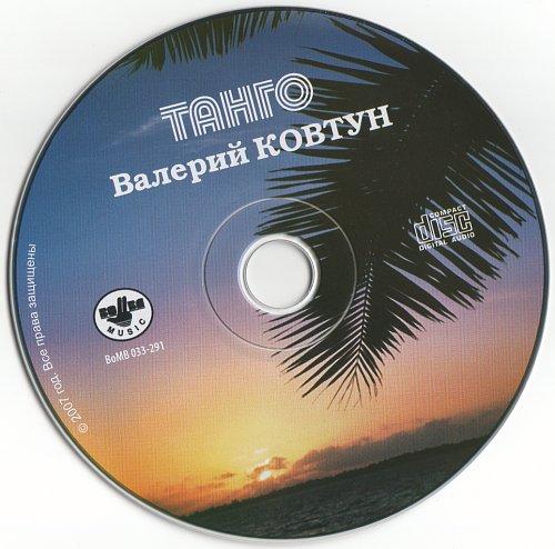 Ковтун Валерий - Танго (2007)