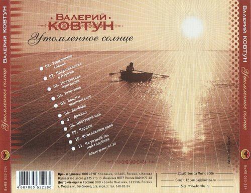 Ковтун Валерий - Утомлённое солнце (2006)