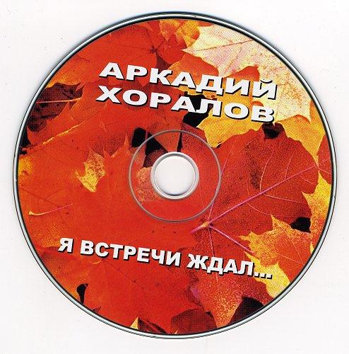 Хоралов Аркадий - Я встречи ждал (2008)