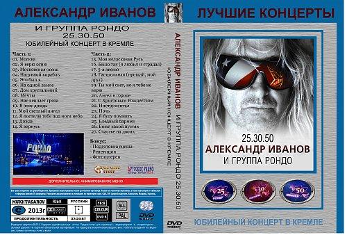 """Иванов Александр и группа """"Рондо"""" - 25.30.50. Юбилейный концерт (2013)"""