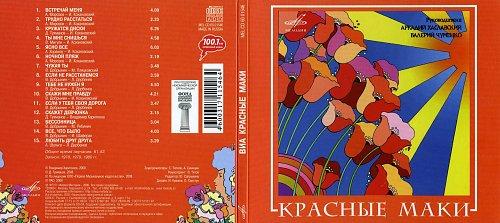 Красные Маки - Красные Маки (2008)