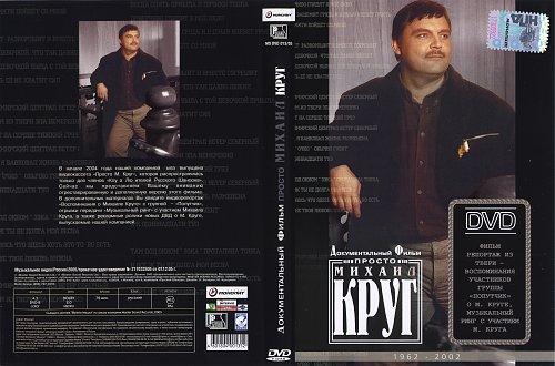 Просто Михаил Круг (2005)