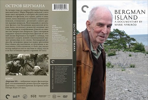 Остров Бергмана / Bergman Island (2006)