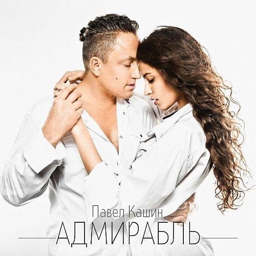 Кашин Павел - Адмирабль (2014)